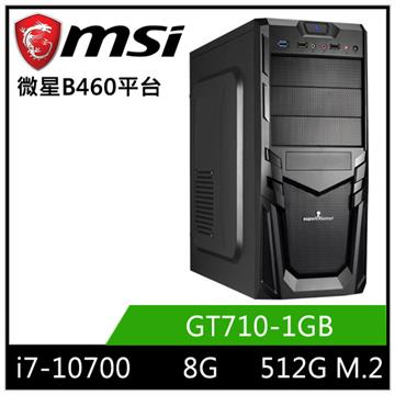 MSI微星平台[波音狂神]桌上型電腦(I7-10700/B460/8GD4/GT710/512GB)
