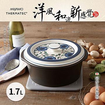 MIYAWO IH陶土湯鍋 1.7L-藍花紋