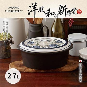 MIYAWO IH陶土湯鍋 2.7L-藍花紋