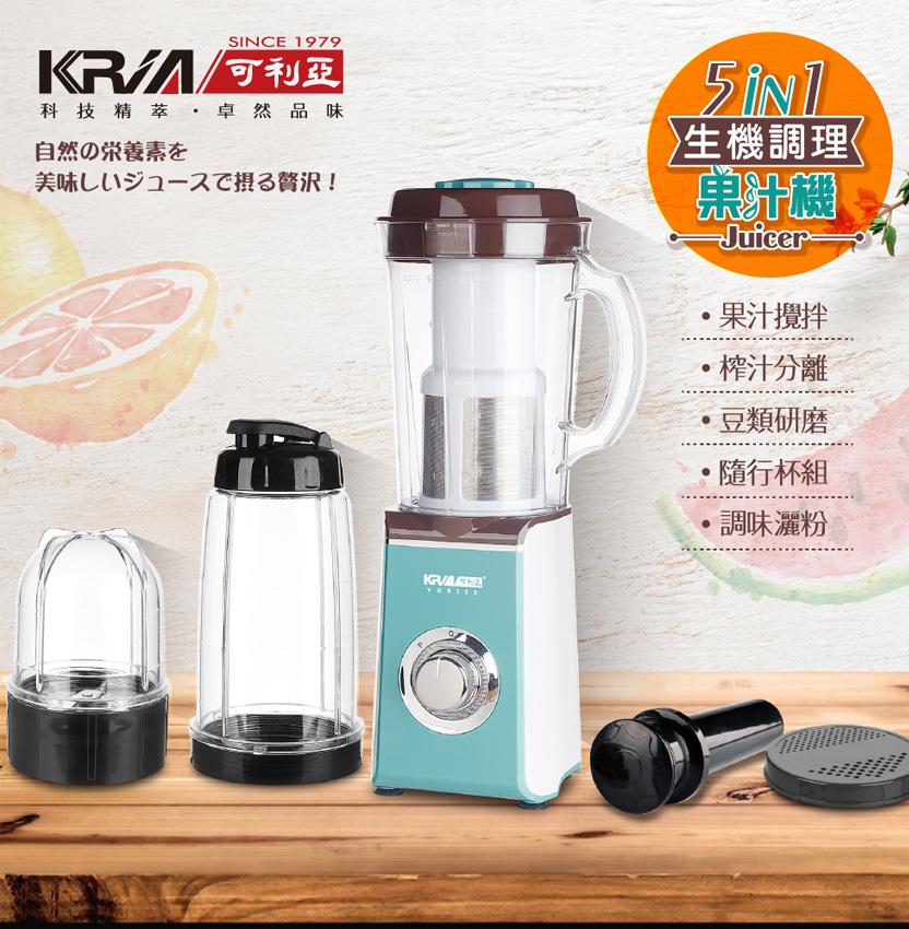 KRIA可利亞 5合1生機調理果汁機/榨汁機