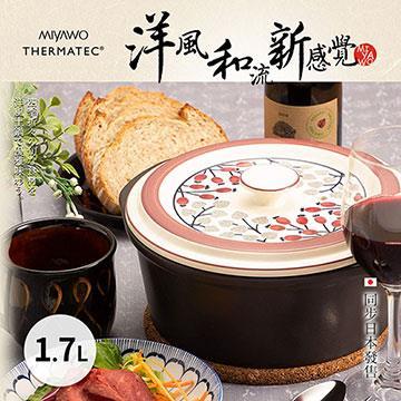 MIYAWO IH陶土湯鍋 1.7L-紅花紋