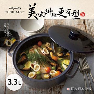 MIYAWO IH陶土湯鍋 3.3L-海軍藍