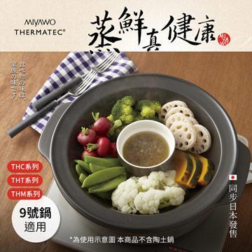 MIYAWO 蒸盤-深褐 (THC/9號鍋)