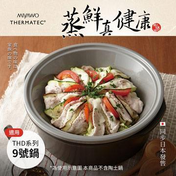 MIYAWO 蒸盤-深灰 (THC/9號鍋)