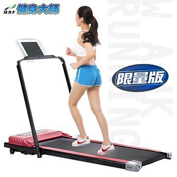 健身大師 平板智能電動跑步機