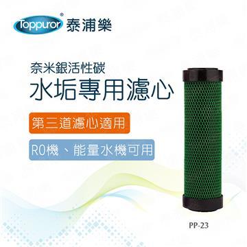 泰浦樂Toppuror 水垢專用濾心 PP-23
