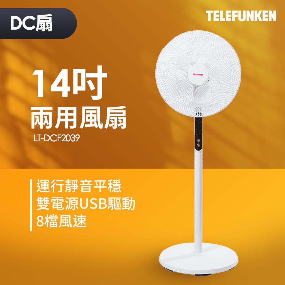 德律風根TELEFUNKEN 14吋DC變頻可充電兩用風扇