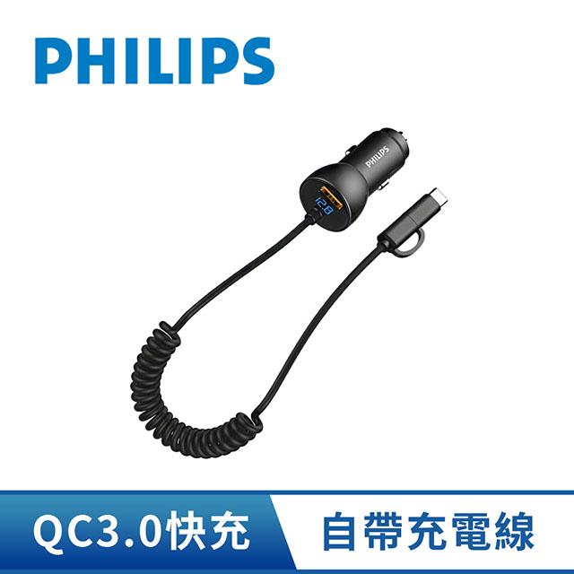 飛利浦PHILIPS QC帶雙用線電壓顯示車用充電器