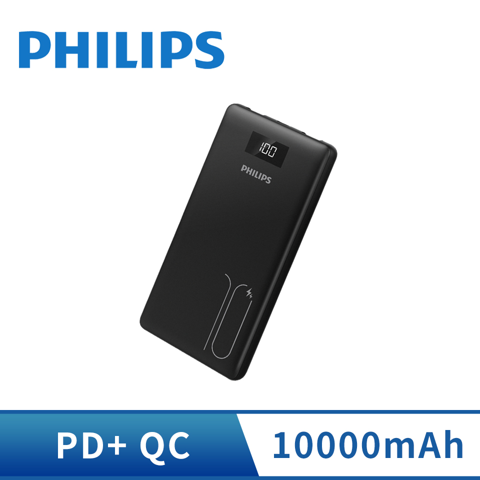 飛利浦PHILIPS PD10000mAh LED顯示行動電源