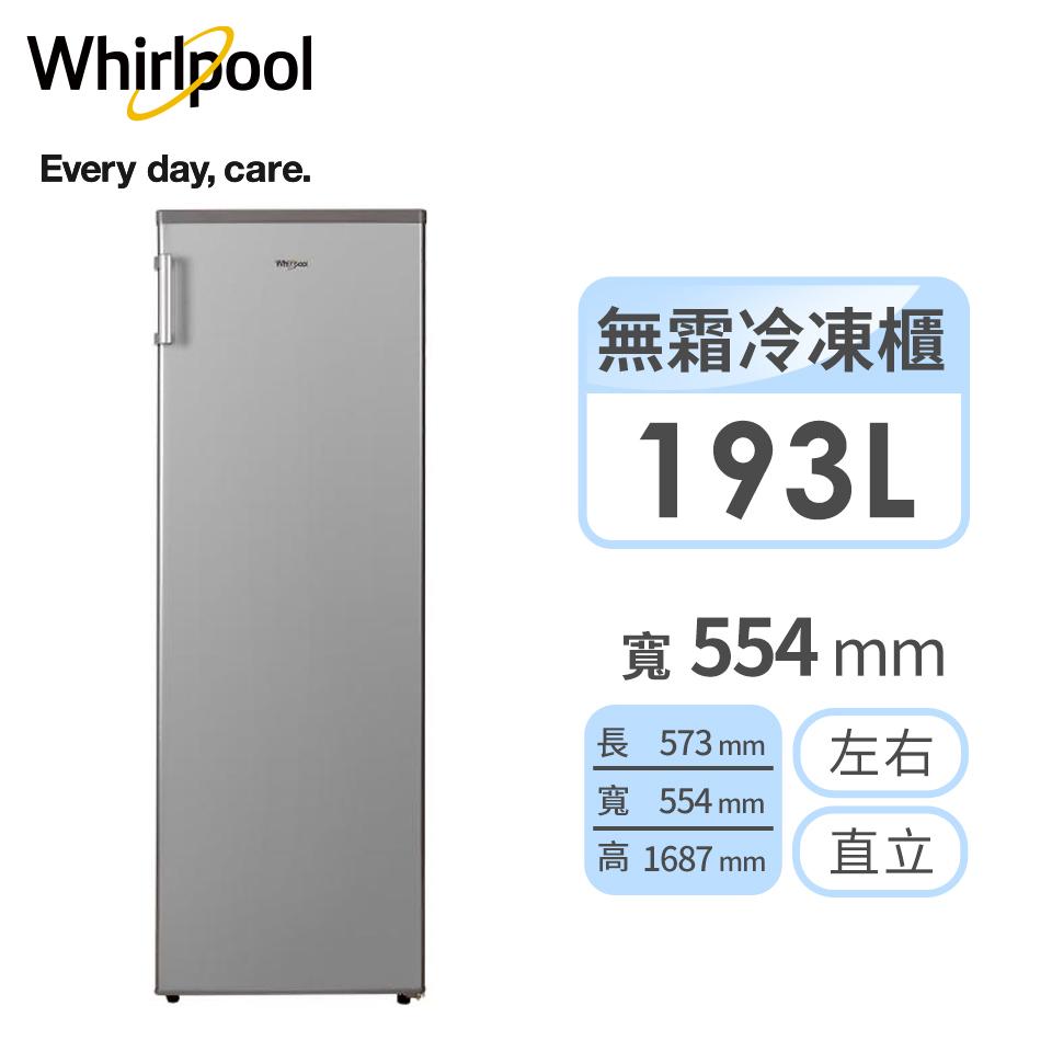 (現貨)惠而浦 193公升直立式風冷免除霜冷凍櫃 銀色