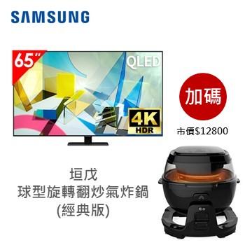 (送好禮)三星SAMSUNG 65型4K QLED 智慧連網電視