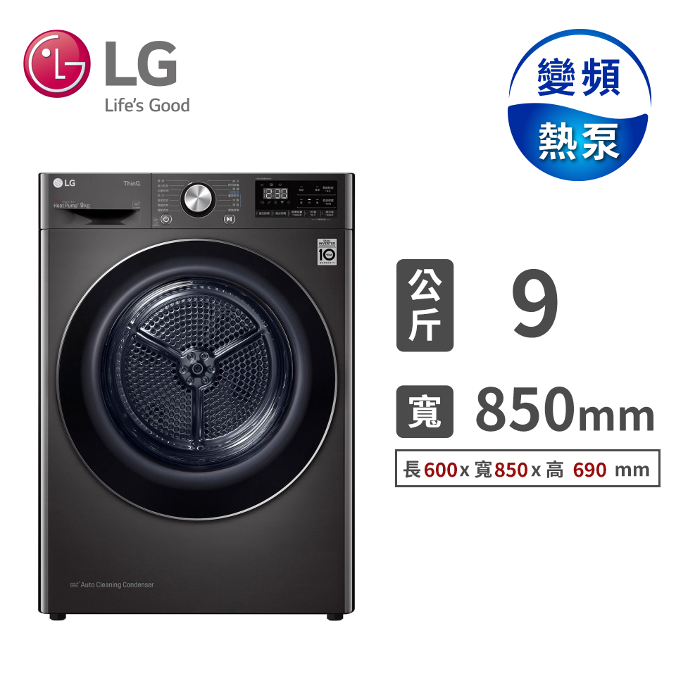 LG 9公斤免曬衣乾衣機
