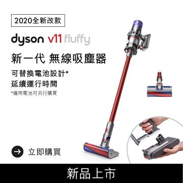戴森Dyson V11 Fluffy吸塵器-SV15新電池模組