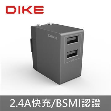 DIKE 2.4A 2埠旅充-御鐵灰