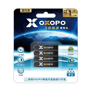 OXOPO 快充鋰電池4號4入組