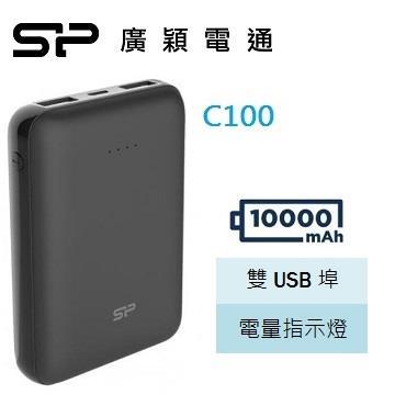 廣穎SP 10000mAh口袋型行動電源 C100 黑