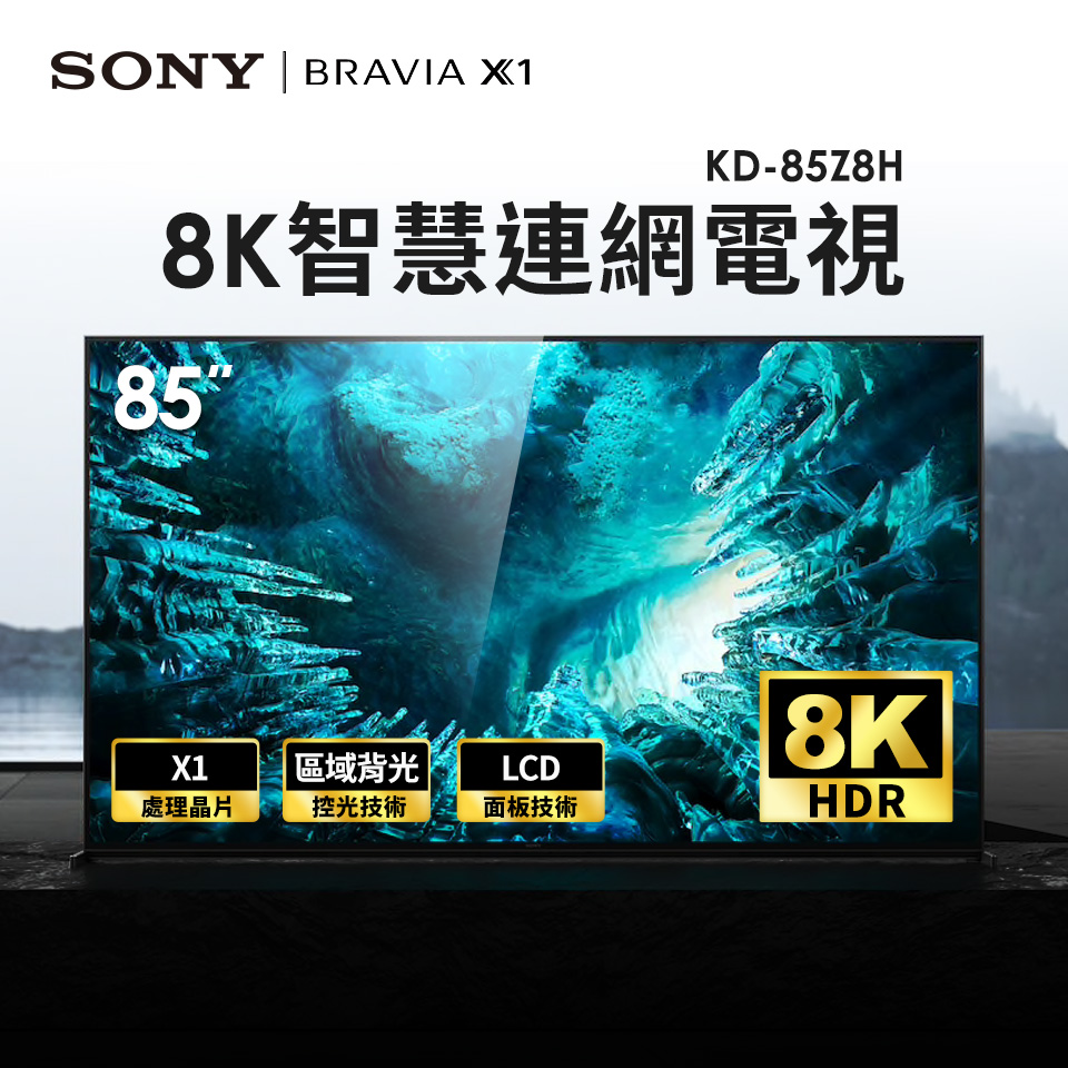 索尼SONY 85型8K智慧連網電視