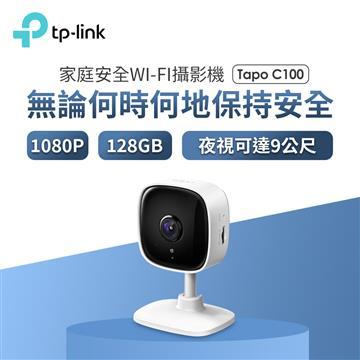 TP-LINK 家庭安全WiFi攝影機