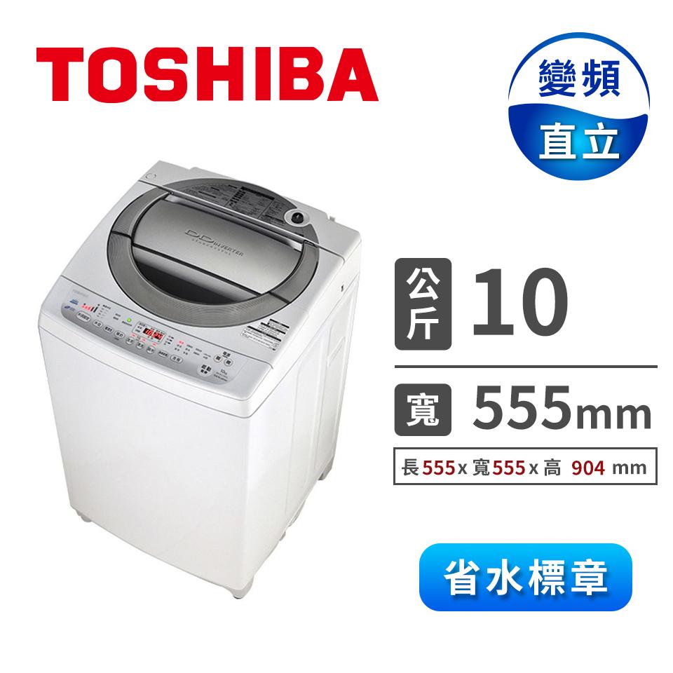 TOSHIBA 10公斤直立式變頻洗衣機
