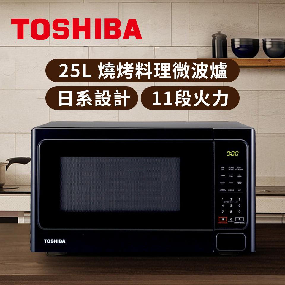 TOSHIBA 25L燒烤料理微波爐