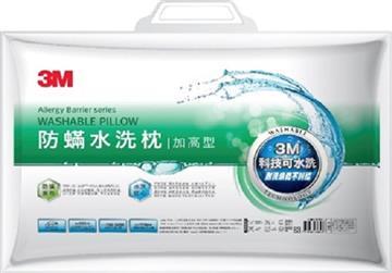 3M新一代防蹣水洗枕(加高型)
