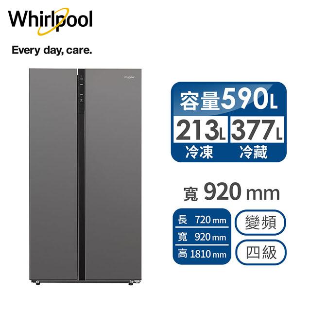 惠而浦 590公升對開門冰箱