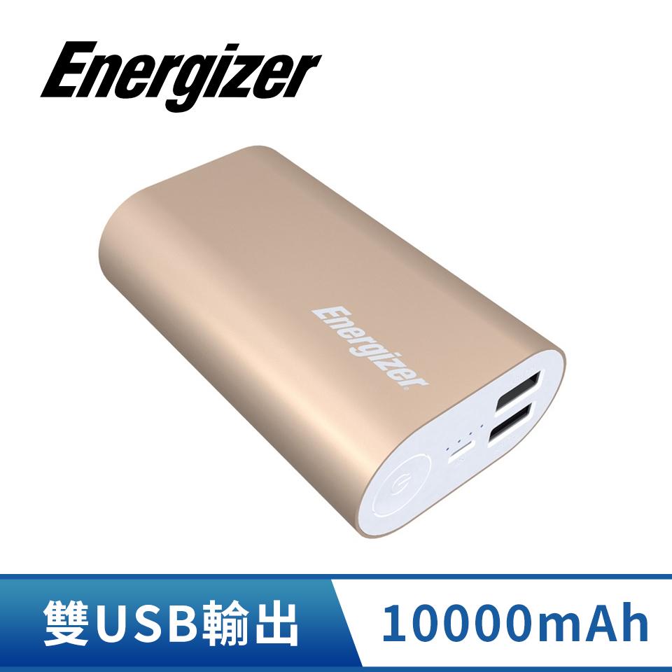 勁量Energizer 10000mAh 行動電源 UE10008GD