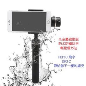 Feiyu飛宇 全金屬版手機三軸穩定器