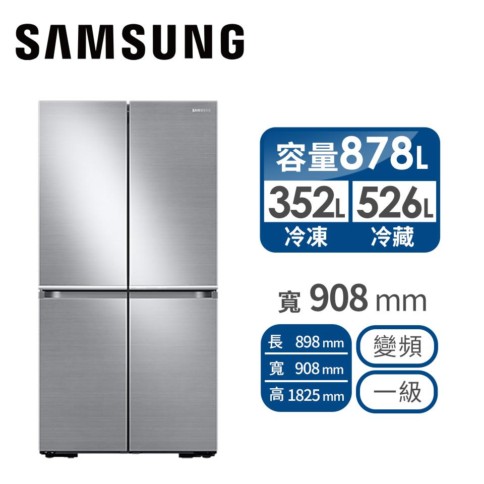SAMSUNG 823公升藏鮮愛現門四門冰箱