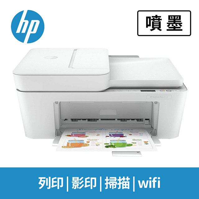 惠普HP Deskjet Plus 4120 無線噴墨事務機 7FS88A