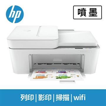惠普HP Deskjet Plus 4120 無線噴墨事務機