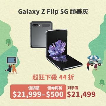 三星SAMSUNG Galaxy Z Flip 5G 智慧型手機 灰