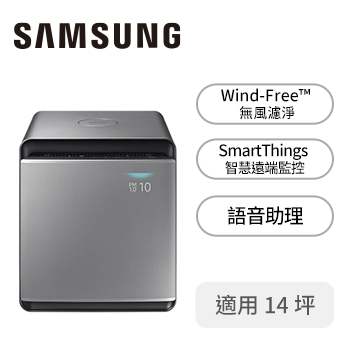 SAMSUNG Cube 14坪空氣清淨機(光絲銀)