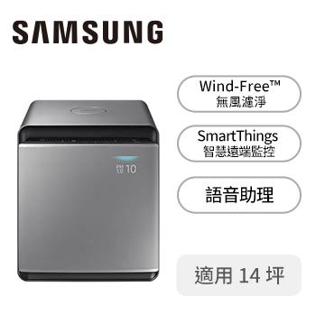 三星SAMSUNG Cube 14坪空氣清淨機(光絲銀)