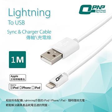 QPNP Apple授權MFI充電傳輸線1M-白