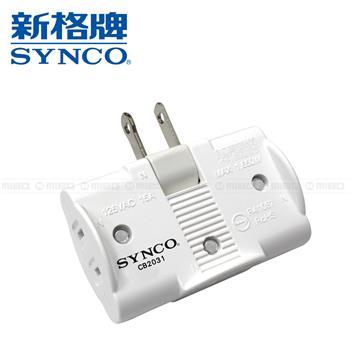 新格牌SYNCO 2孔3座任意轉壁插