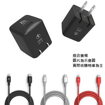 (組合賣場)亞果元素ADAM 18W快速充電器