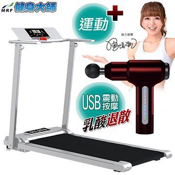 健身大師 Z型免安裝電動跑步機組
