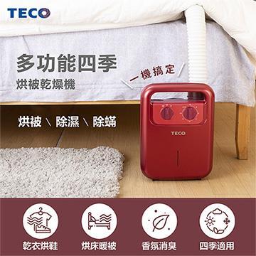 東元TECO 多功能烘被乾燥機-紅