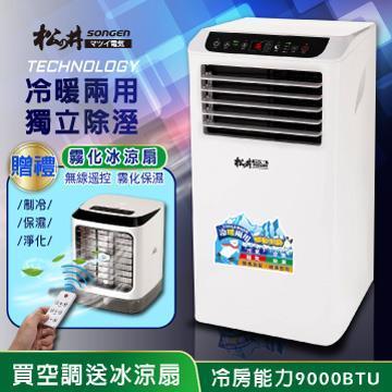 松井SONGEN 冷暖清淨移動式空調含霧化涼扇