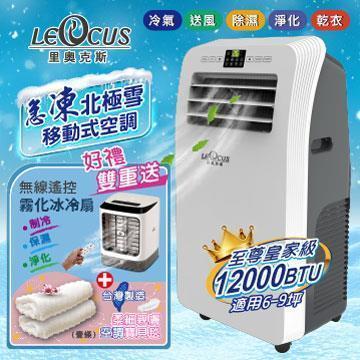 里奧克斯LEOCUS 移動式空調(含涼扇+薄毯)