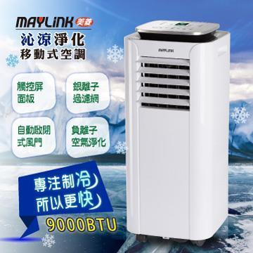 美菱MAYLINK 多功能沁涼淨化移動式空調