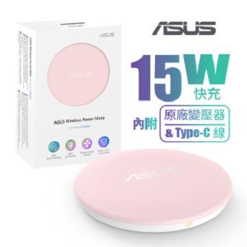 華碩 W1G-AWPM 15W 無線充電盤-粉