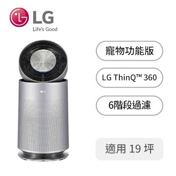 樂金LG 360度單層空氣清淨機(寵物功能版)