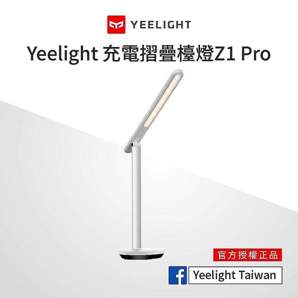 易來Yeelight 充電摺疊檯燈Z1 Pro 臺灣特仕版