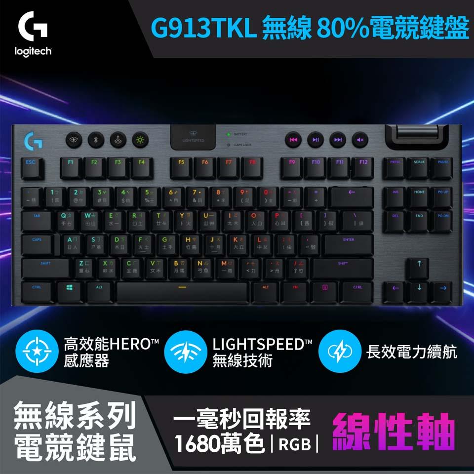 Logitech羅技 G913 無線機械式遊戲鍵盤 線性軸TKL 920-009526