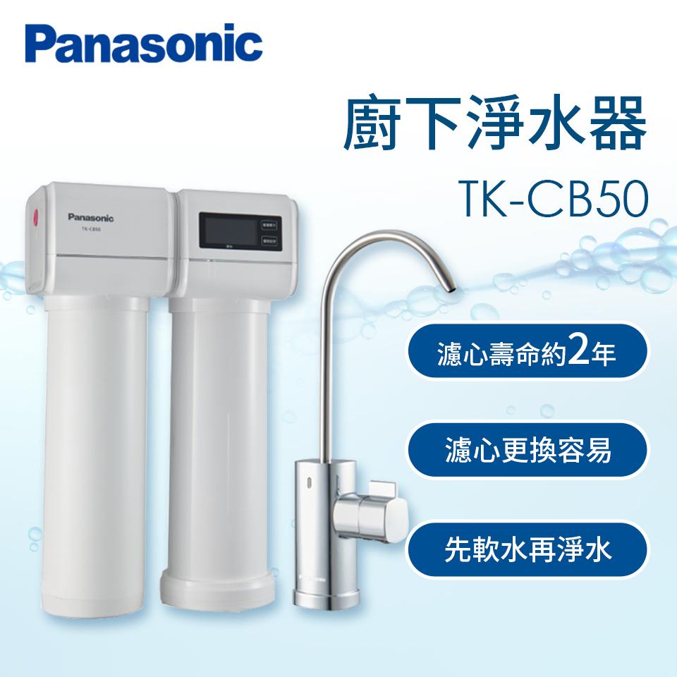 Panasonic廚下型淨水器(含軟水)