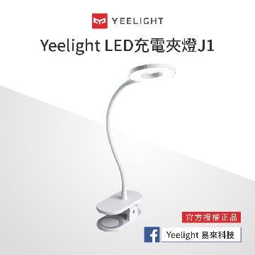 易來Yeelgiht充電LED夾燈 J1