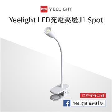 易來Yeelgiht充電LED夾燈 J1 SPORT