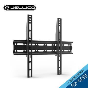 JELLICO 32-60吋液晶螢幕萬用壁掛架